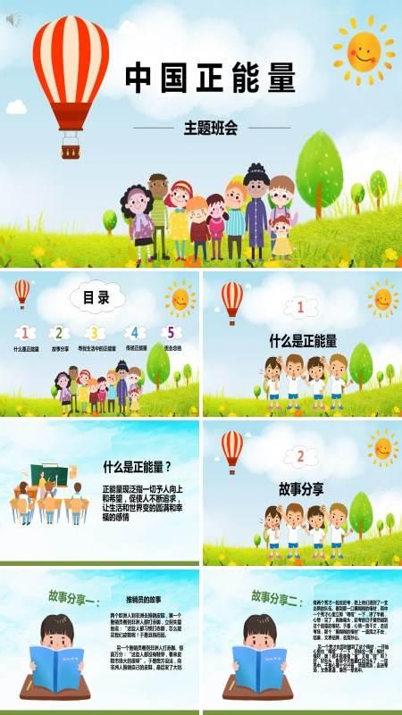 青春中国正能量主题班会PPT
