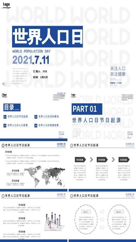 世界人口日关注人口发展PPT