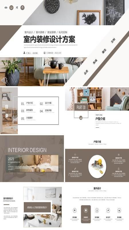 室内设计方案汇报ppt