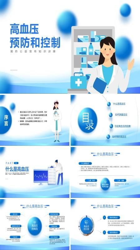 高血压预防与控制的主要措施ppt