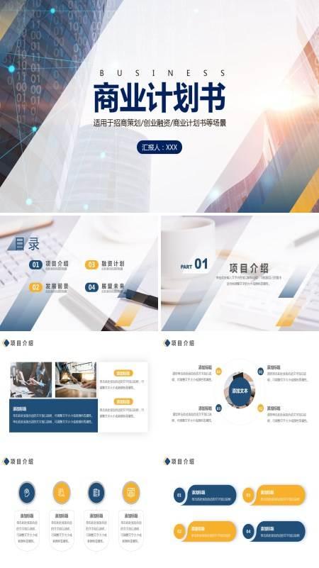 商业创业计划书ppt模板