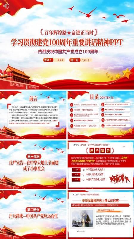 中国共产党成立一百周年讲话PPT