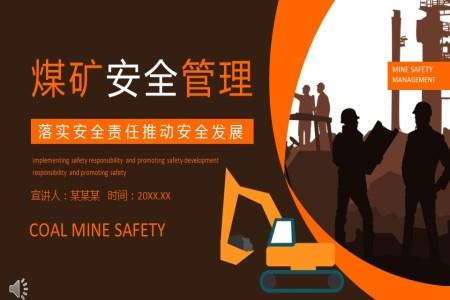 煤矿安全合理化建议及防范措施PPT