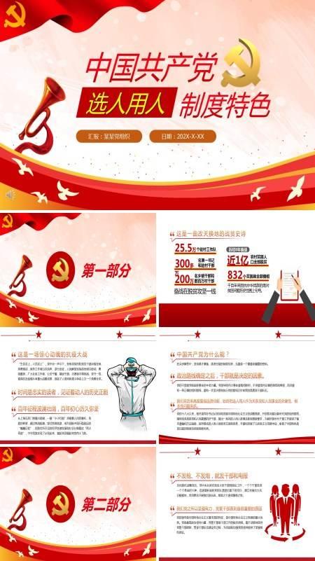 锻造忠诚干净担当的中坚力量中国共产党选人用人制度特色PPT