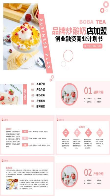 炒酸奶创业计划书ppt
