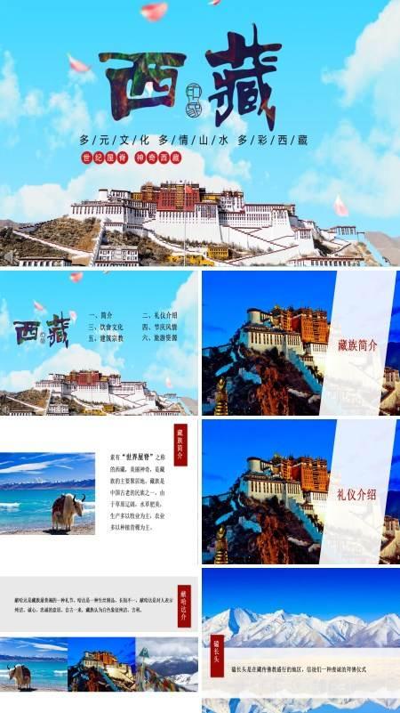 西藏旅游ppt模板