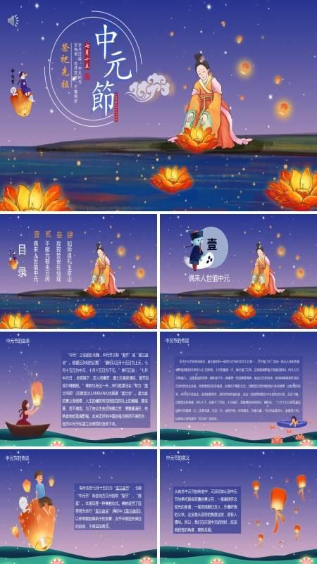 中元节的来历和风俗PPT