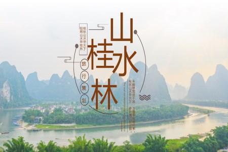 介绍桂林山水ppt