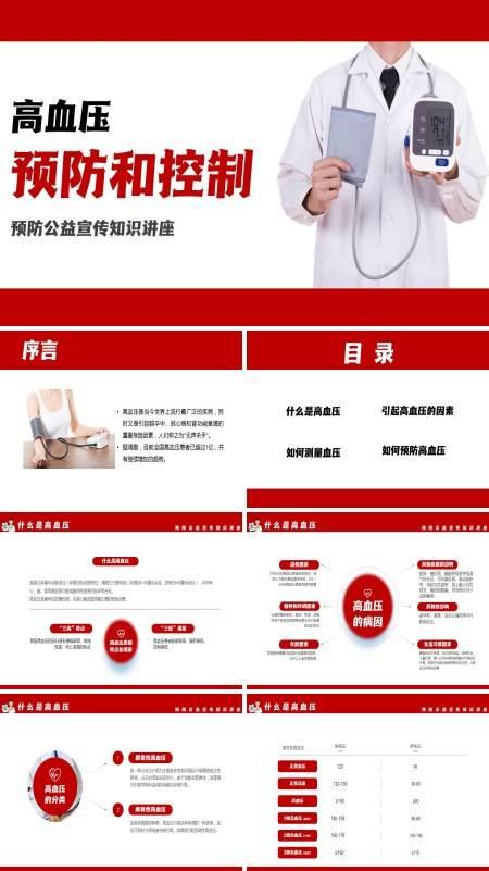 高血压的预防与控制的健康教育PPT