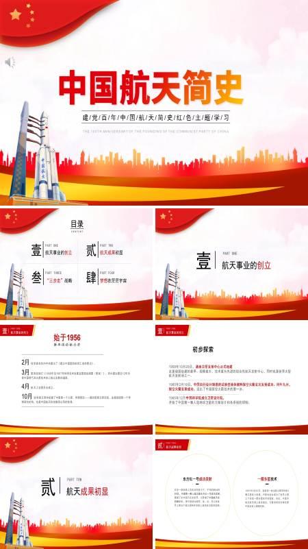 介绍中国航天发展历程PPT