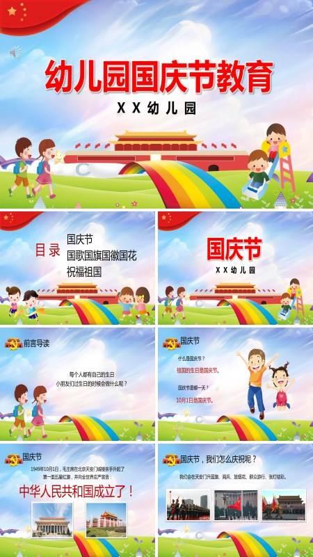 幼儿园国庆节主题活动PPT