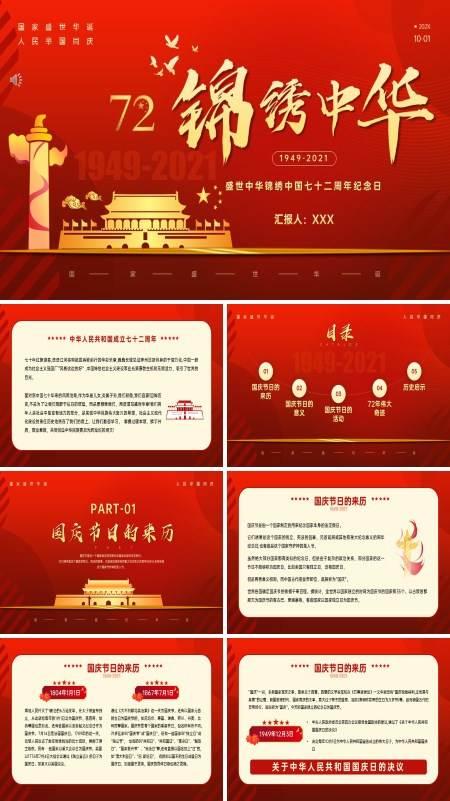 新中国72周年PPT