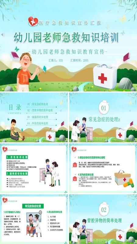 幼儿园教职工掌握基本急救常识培训PPT