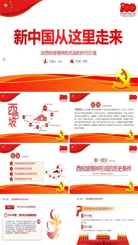 新中国从西柏坡走来PPT模板