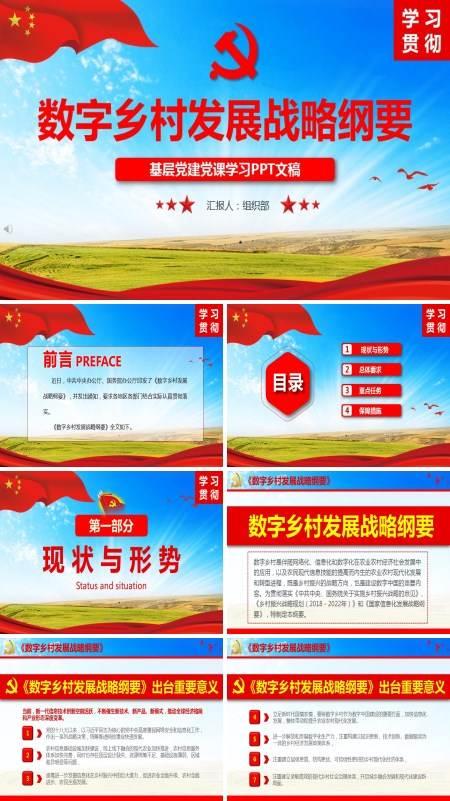 数字乡村发展战略纲要解读PPT模板