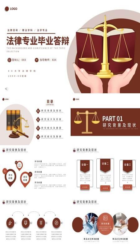 法律专业毕业答辩PPT