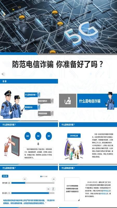 防范网络电信诈骗PPT