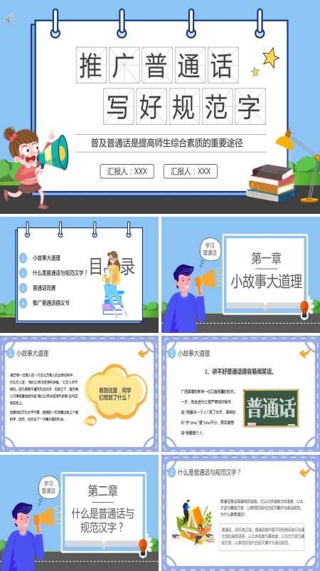 讲普通话写规范字班会ppt