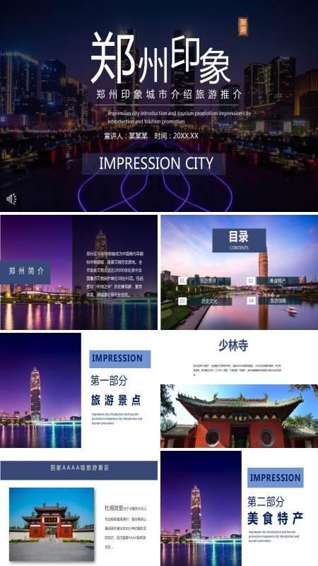 郑州印像城市旅游介绍宣传PPT模板