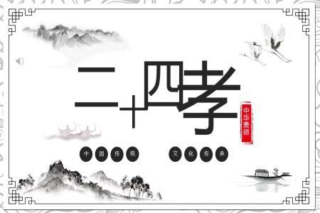 二十四孝图赏析ppt课件