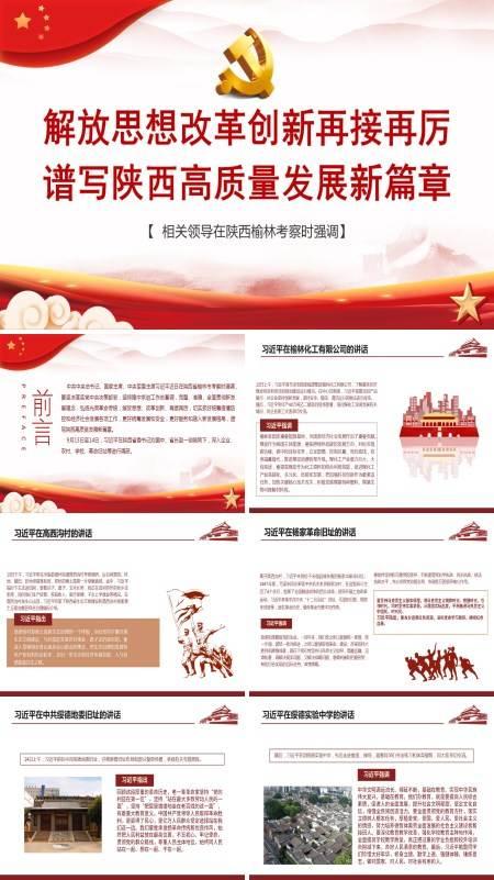学习习近平在陕西榆林考察时重要讲话精神ppt模板