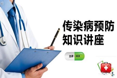 传染病防治知识讲座PPT